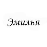 Эмилья
